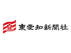 東愛知新聞社_ロゴ