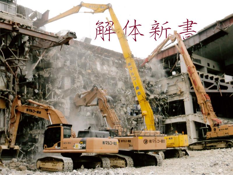 解体新書~大型建造物の解体手順を教わった~ - TASUKI(タスキ)