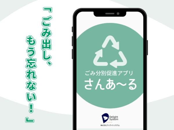 ゴミ分別アプリ_さんあーる