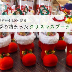 井関_クリスマスブーツ