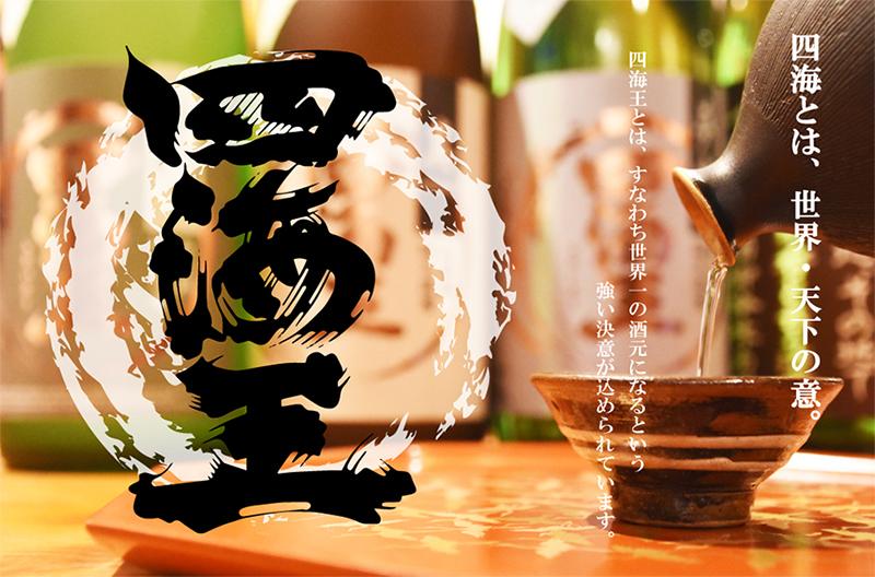 福井酒造_四海王