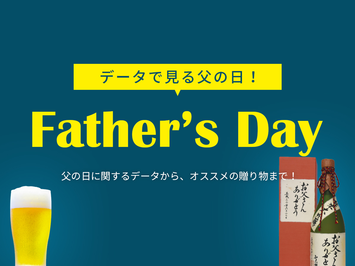 父の日_愛知県
