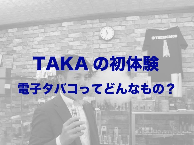 インタビュー】タバコの最先端を体験-Vape Garage - TASUKI(タスキ)