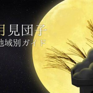 月見団子_十五夜はいつ