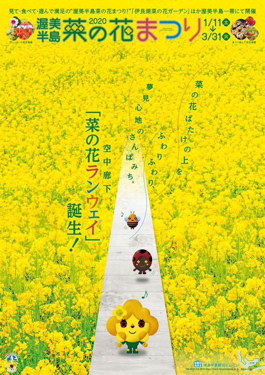田原 菜の花