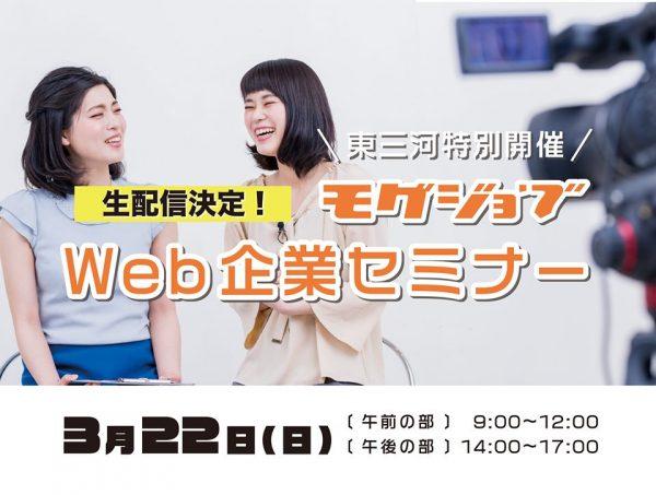 モグジョブ_WEB企業セミナー