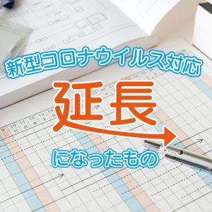 コロナ_延長