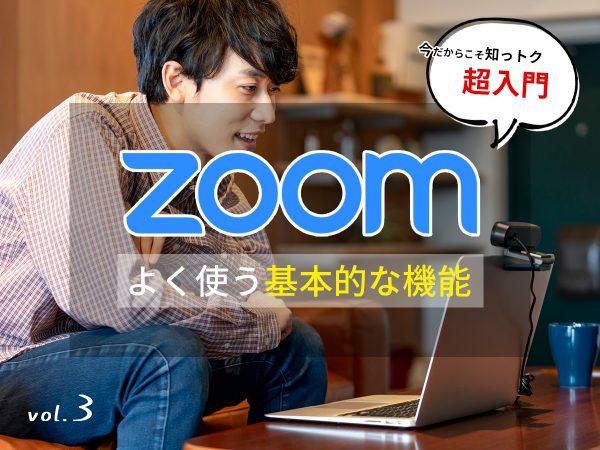 Zoom使い方