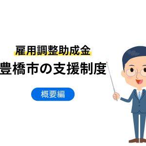 雇用調整助成金_豊橋