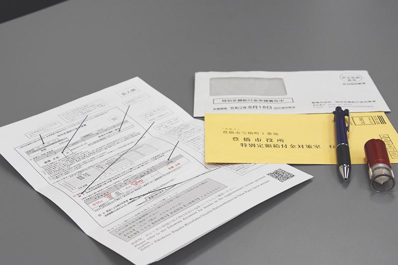 特別定額給付金申請の留意点