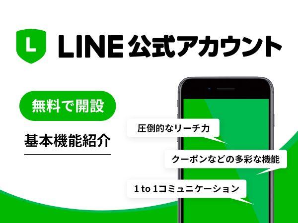 LINE公式アカウント無料開設
