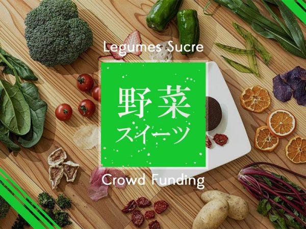 野菜スイーツのクラウドファンディング