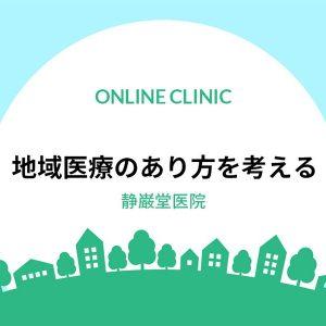 静巌堂医院のオンライン診療