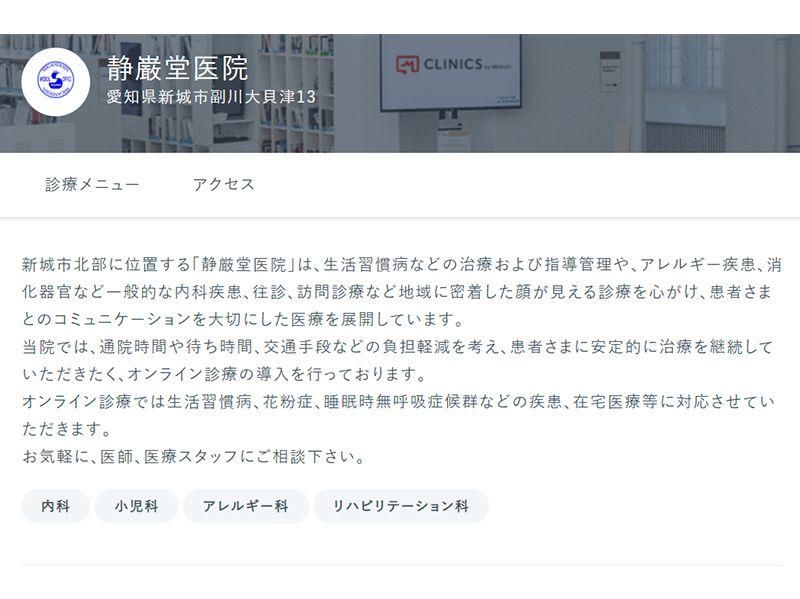 静巌堂 アプリ