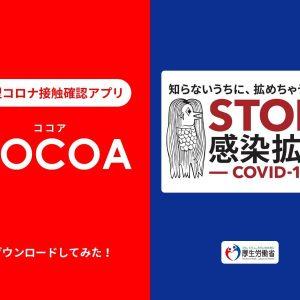 新型コロナ接触確認アプリ「COCOA(ココア)」