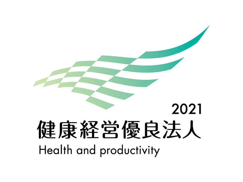 c健康経営優良法人2021