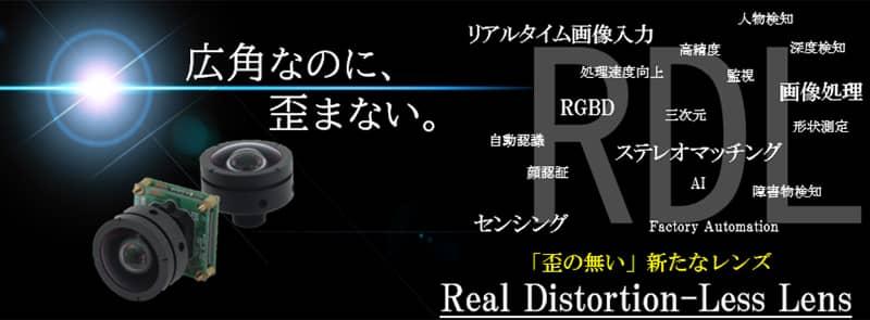 ヨテックの新技術 RDL(Real Distortion-Less)レンズ