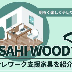 テレワーク家具_朝日木材加工