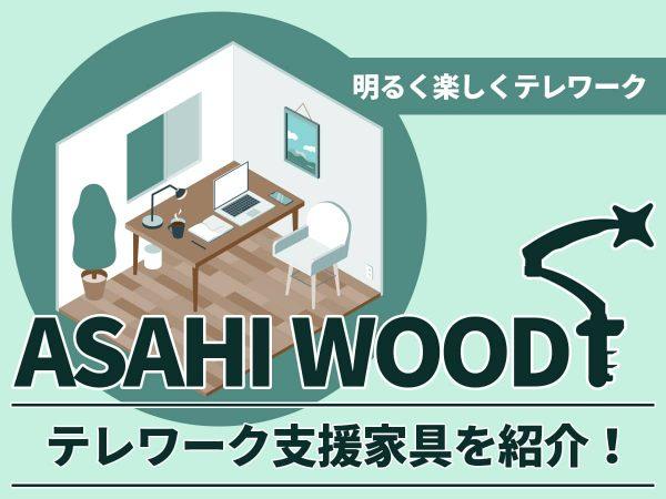 明るく楽しくテレワーク 朝日木材加工㈱のテレワーク支援家具を紹介