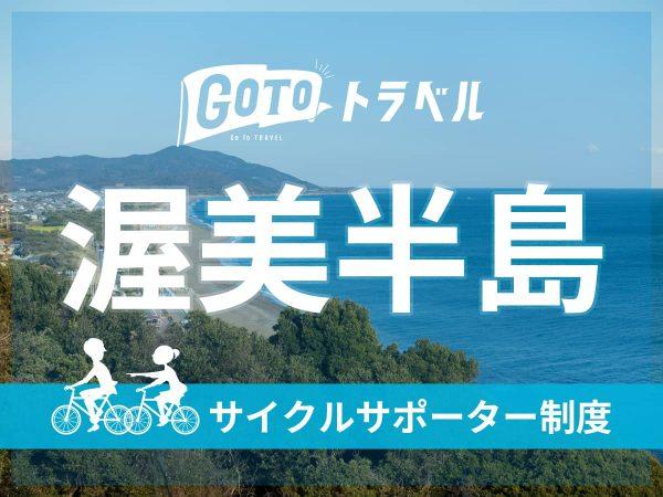 GoToトラベル 【渥美半島】 サイクルサポーター制度~チャリ持ってGO~