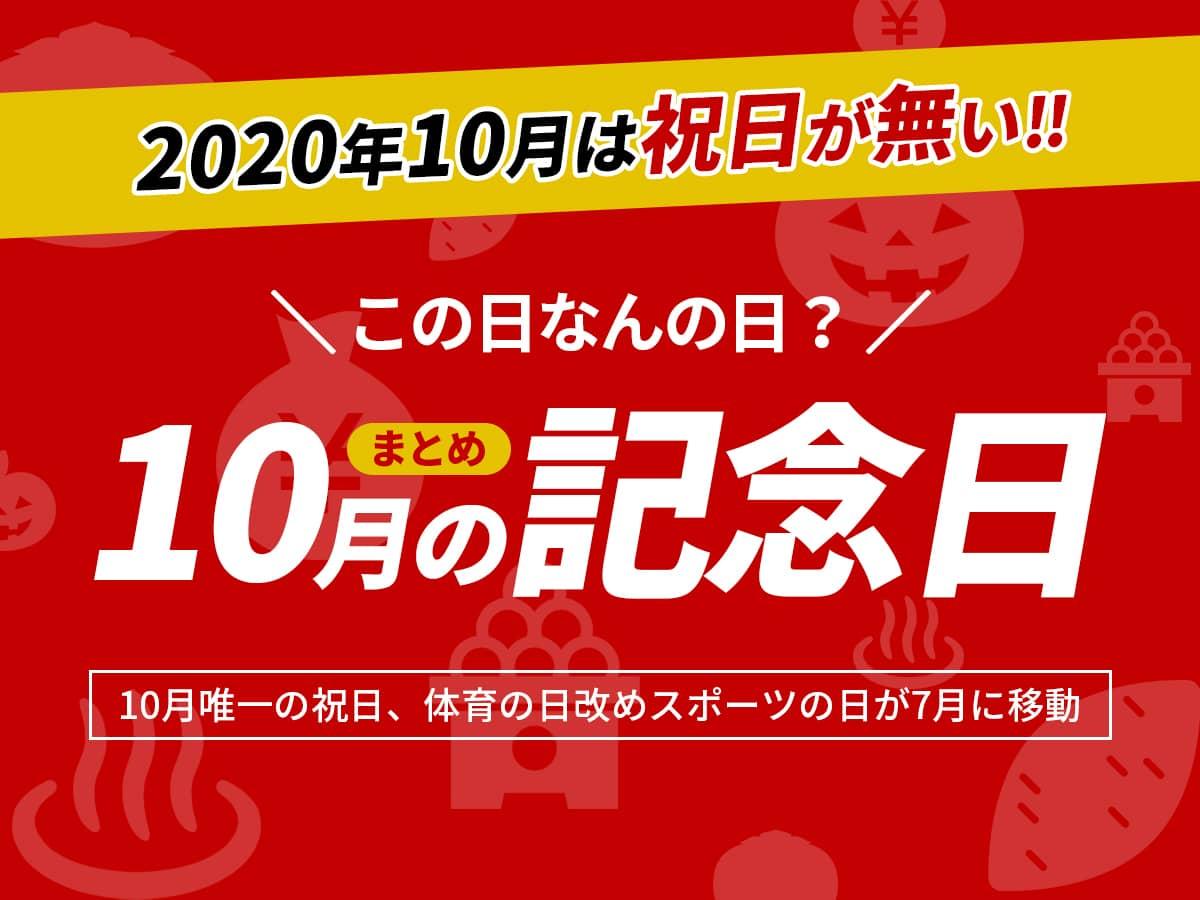 10 2020 祝日 年 月