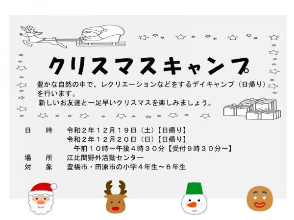 クリスマスキャンプ(江比間野外活動センター)