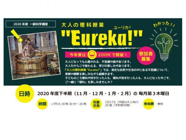 """大人の理科授業""""Eureka!"""""""