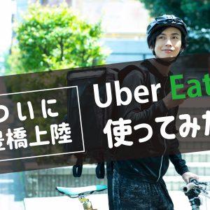 豊橋UberEats