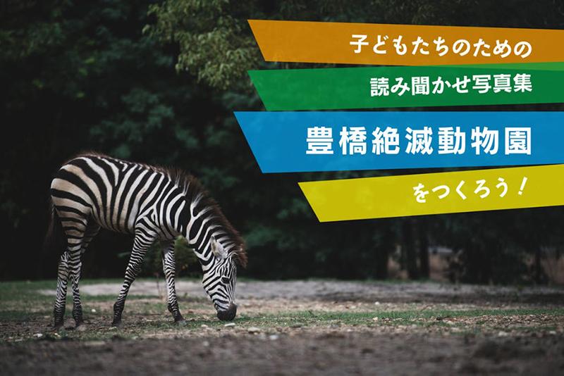 豊橋絶滅動物園