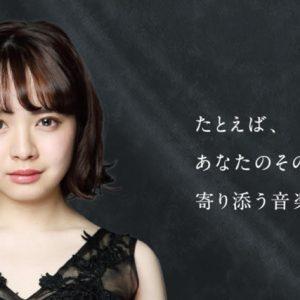 ピアニスト山本愛花音さん