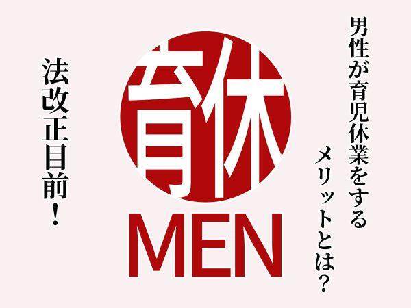 男性の育休