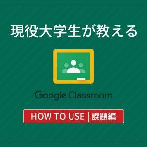 Googleクラスルーム使い方
