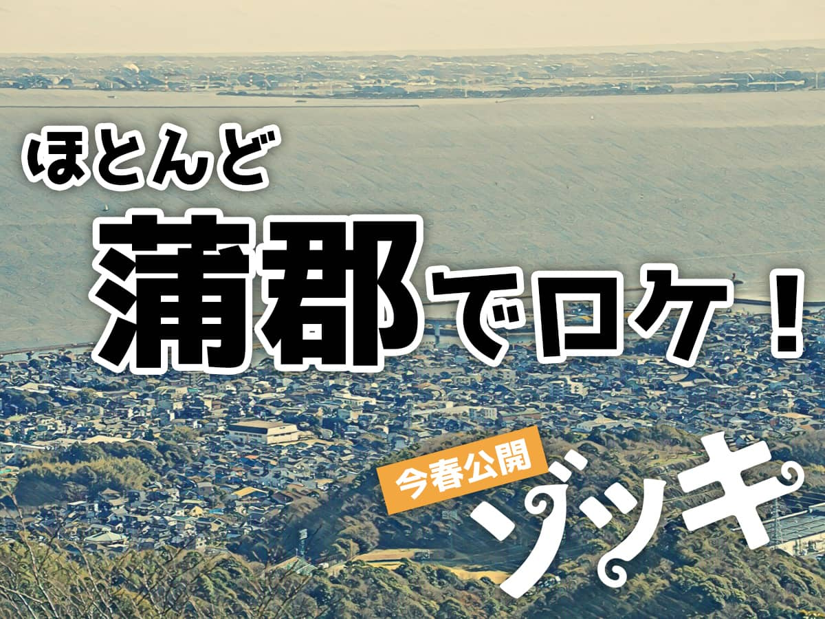 ゾッキ_蒲郡