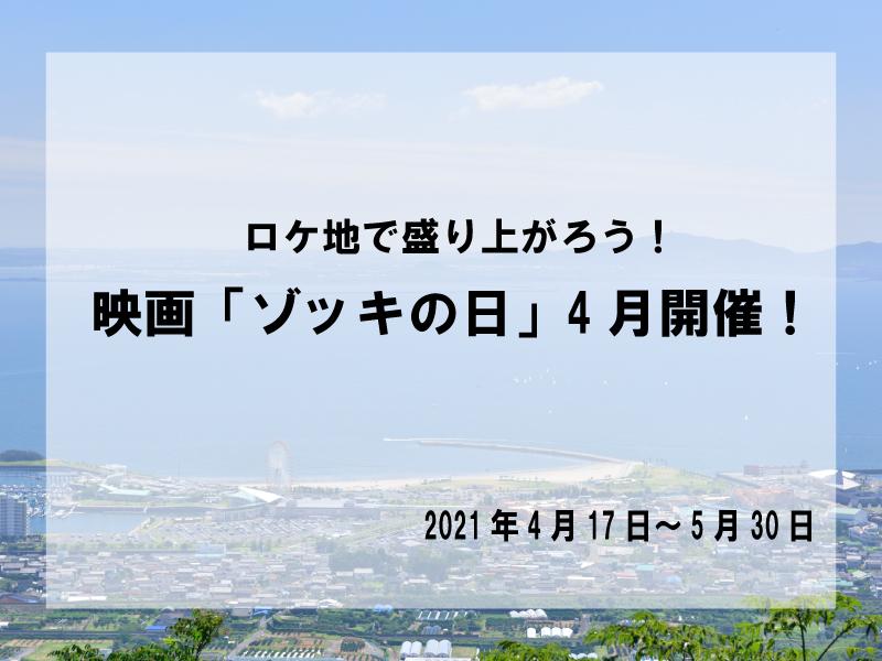 「ゾッキ」ロケ地巡りツアー