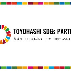豊橋市_SDGs