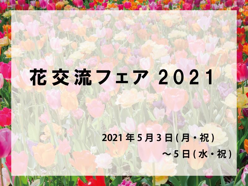 花交流フェア2021_豊橋