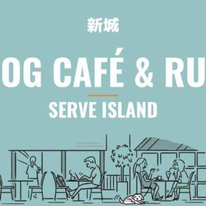 サーブアイランド_ドッグカフェ