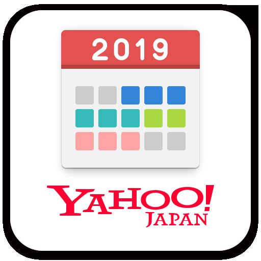 Yahoo!カレンダー_カレンダーアプリ