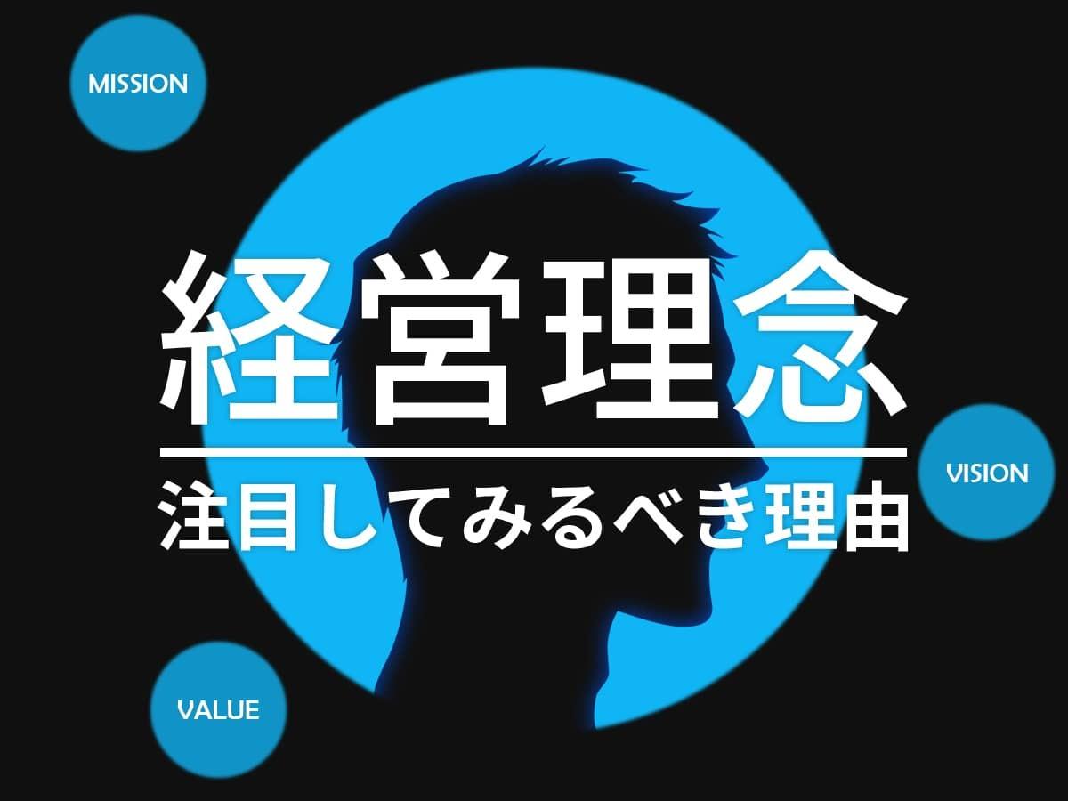 会社探し_経営理念