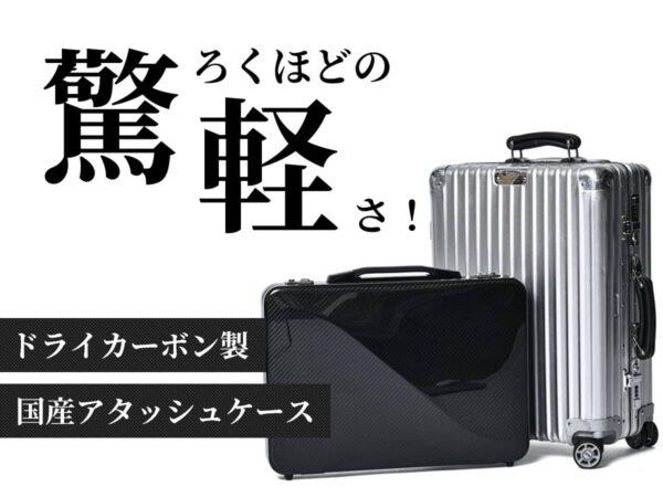 ドライカーボン製アタッシュケース