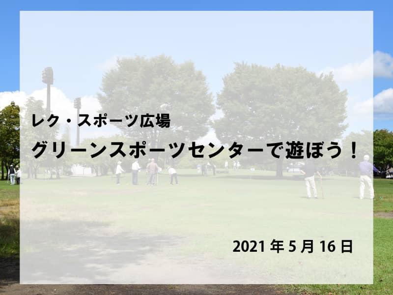 レク・スポーツ広場