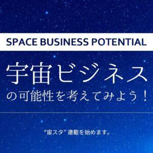 宇宙ビジネス_宙スタ