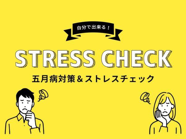 五月病_ストレスチェック