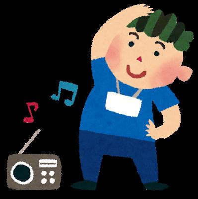 ラジオ体操_男性