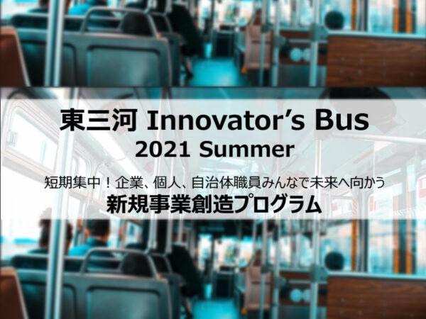 東三河innovatorsbus