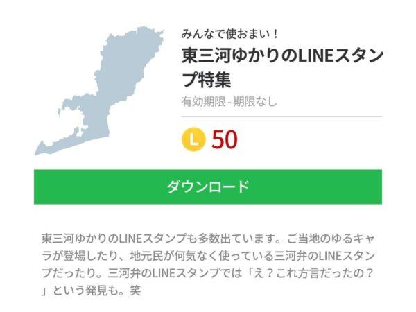 LINEスタンプ_東三河