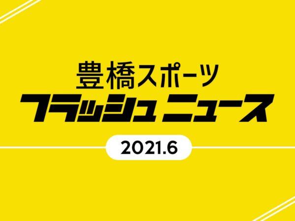 豊橋スポーツ_フラッシュニュース6月