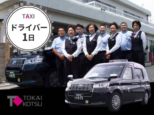 東海交通_タクシードライバーの一日