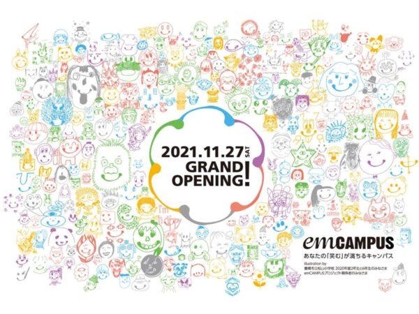 emCAMPUS_グランドオープン