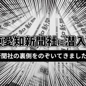 東愛知新聞社_取材